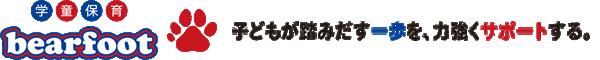 学童保育ベアフット-大田区鵜の木